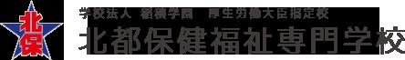 北都保健福祉専門学校-北海道旭川市 | 地域保健福祉に貢献する人材を育成