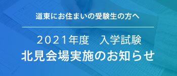 banner_kitami-s