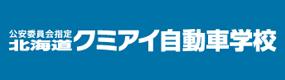 公安委員会指定 北海道クミアイ自動車学校