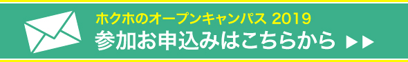 オープンキャンパスお申込み受付中!