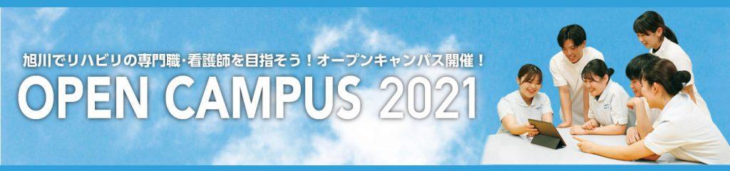 オープンキャンパス2021